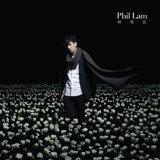 林奕匡 Phil Lam