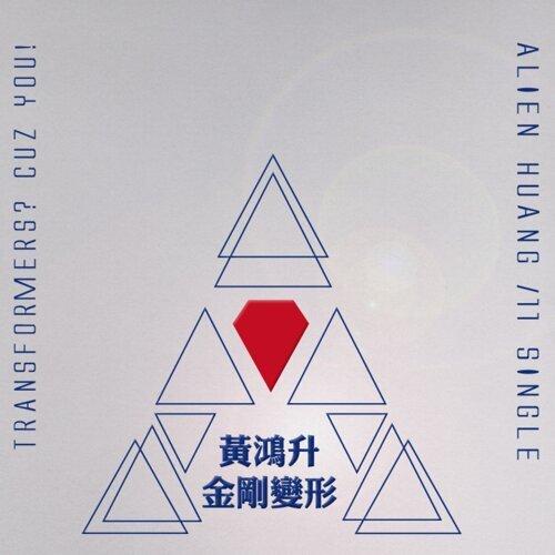 金剛變形 - instrumental