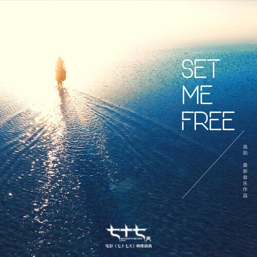 Set Me Free - 电影<七十七天>插曲