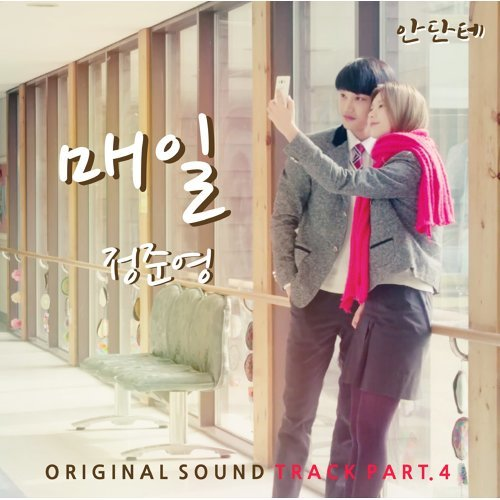 Andante OST PART.4