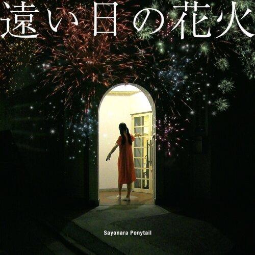遠い日の花火 (TOIHINO HANABI)