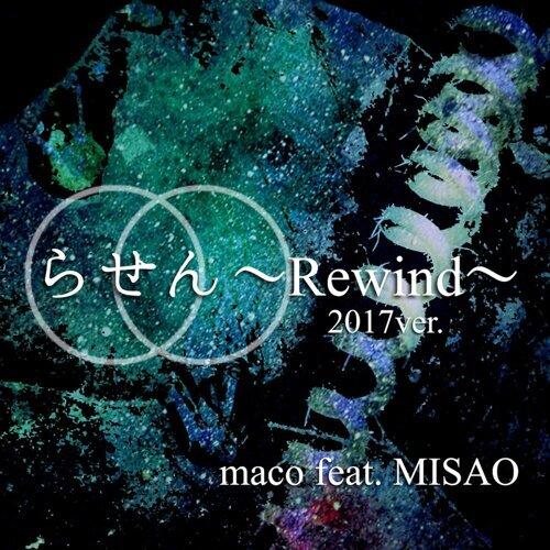 らせん ~Rewind~ (2017ver.) [feat. MISAO]