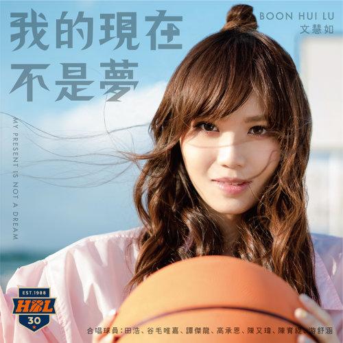 我的現在不是夢 (My Present Is Not A Dream) - HBL高中籃球聯賽30週年主題曲