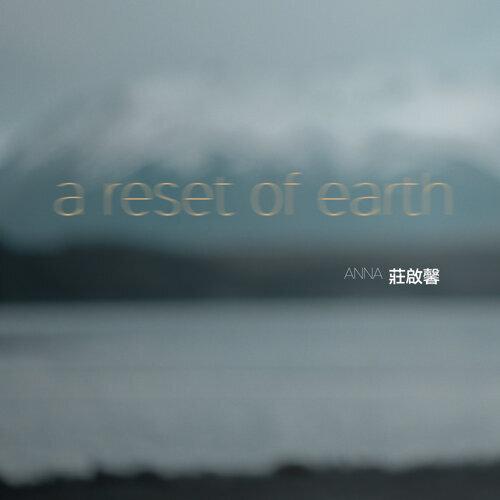源回 A Reset of Earth