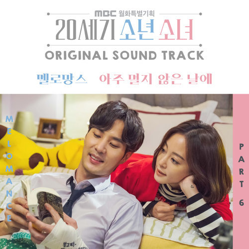 20th Century Boy and Girl OST PART 6