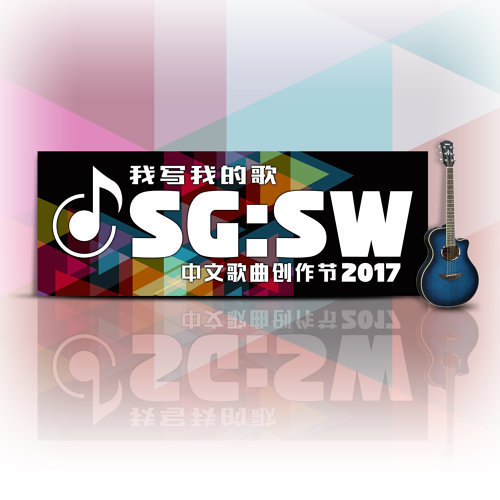SG:SW2017 我写我的歌 Pre-release