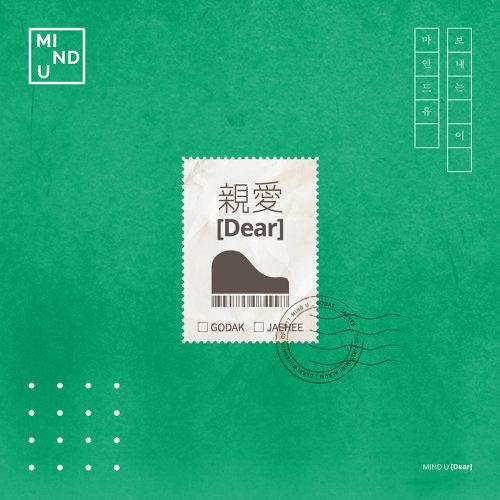 親愛的 (Dear)