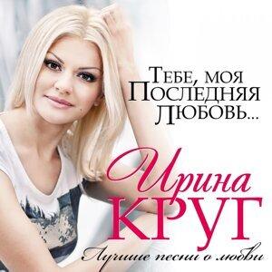 Tebe, Moya Poslednyaya Lyubov - Luchshie Pesni o Lyubvi