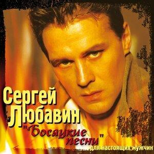 Босяцкие песни - Для настоящих мужчин