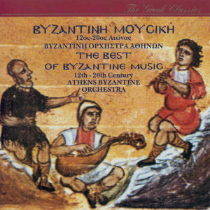 The Greek Classics/Βyzantini Mousiki 12os-20os Aionas/The Best of Byzantine Music 12th-20th Century (Remastered)