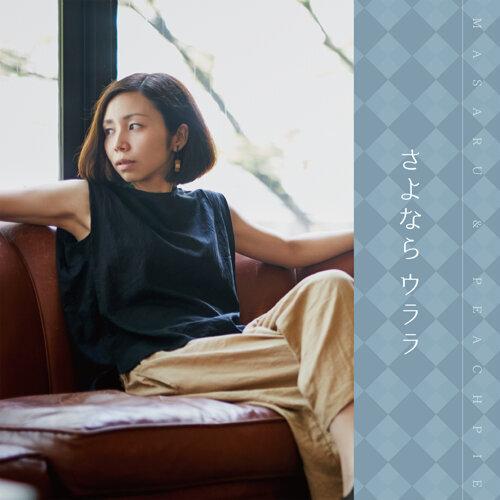 Good-bye Urara