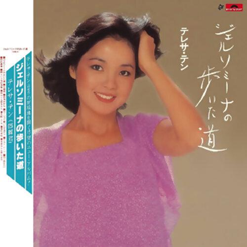 Gang Ding Jue Chang - Album Version