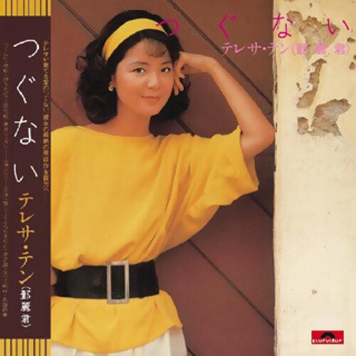 夢芝居 - Album Version
