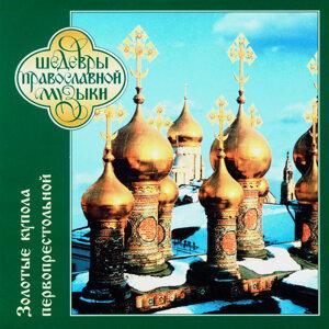 Шедевры православной музыки. Золотые купола первопрестольной