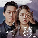 Money flower OST PART.1