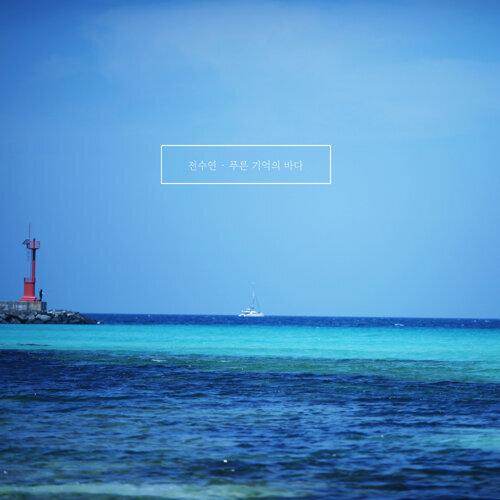 푸른 기억의 바다