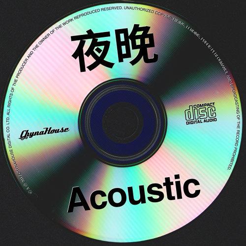 夜晚 (Drive) - Acoustic