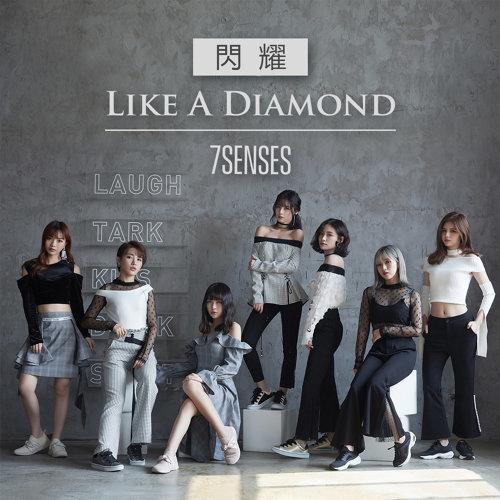 閃耀 (Like A Diamond)