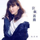 泣血薔薇 - TVB劇集<降魔的>插曲