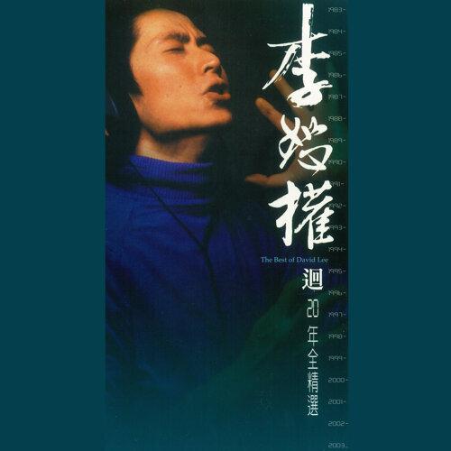 2003精選輯