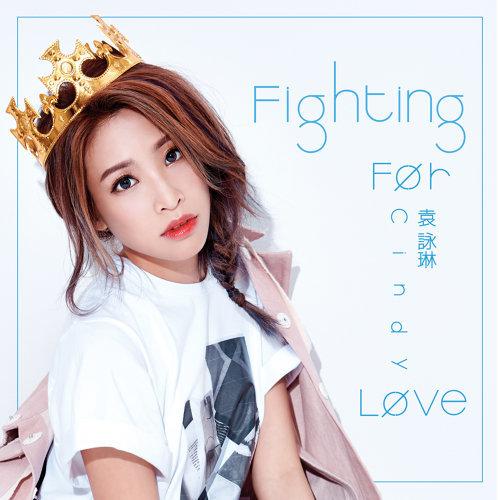 Fighting For Love - 美國棉年度代言廣告曲 英文版