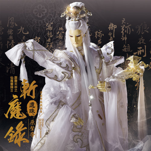 霹靂英雄音樂精選六十六 - 霹靂天命之仙魔鏖鋒II 斬魔錄劇集遺珠原聲帶