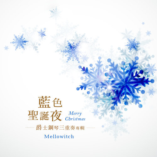 It's Christmas (聖誕節)