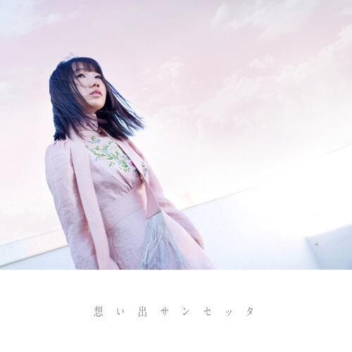 想い出サンセッタ(鈴姫みさこfromバンドじゃないもん!)