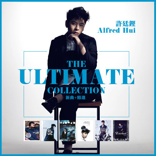 The Ultimate Collection 新曲+精選