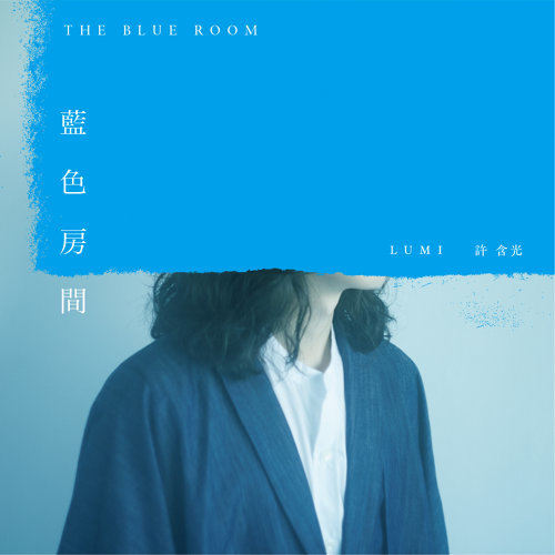 藍色房間 (The Blue Room)