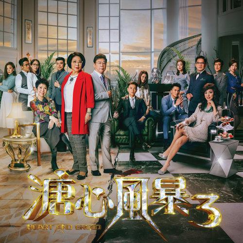 我本無罪 - TVB劇集 <溏心風暴3> 主題曲