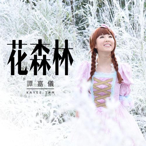 花森林 - TVB網劇<降魔的番外篇首部曲>主題曲