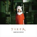 Christmas -white falcon & blue christmas- remixed by Yasuharu Konishi (クリスマス -white falcon & blue christmas- remixed by 小西康陽)