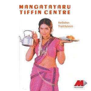 Mangatayaru Tiffin Centre