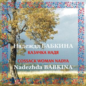 Kazachka Nadya / Cossack Woman Nadya