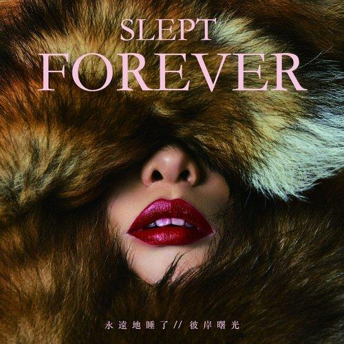 永遠地睡了 (Slept Forever)
