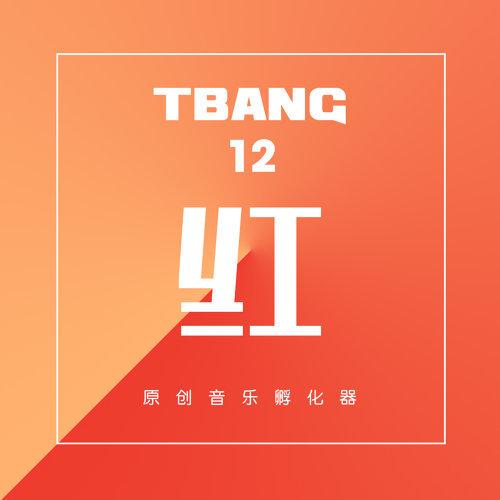 Tbang2017•紅