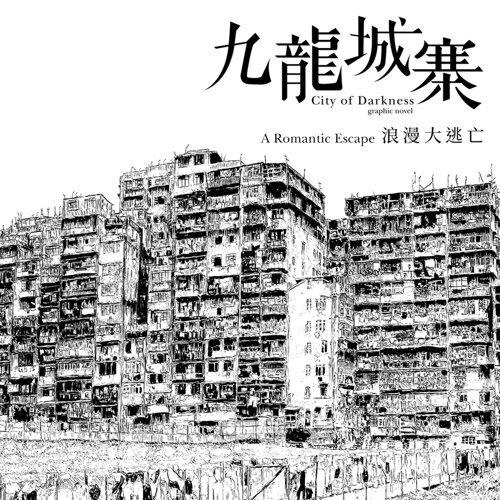 浪漫大逃亡 Feat. Yvonne Chan - Dec Version