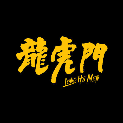 龍虎門 (Longhumen)