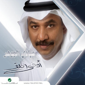 Awfa Al Khalg