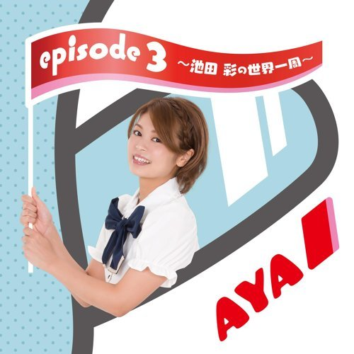episode 3 ~池田 彩の世界一周~