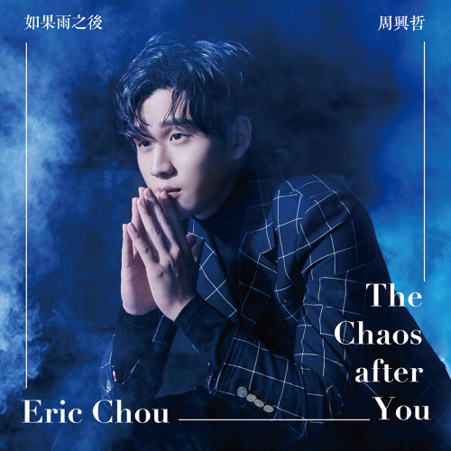 如果雨之後 (The Chaos After You)