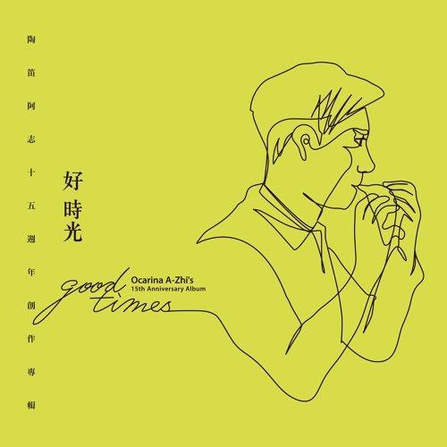 陶笛阿志15週年創作專輯<好時光> (Ocarina A-Zhi's 15th Anniversary Album <Good Times>)