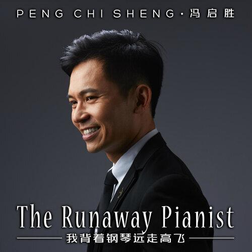 The Runaway Pianist (我背著鋼琴遠走高飛)