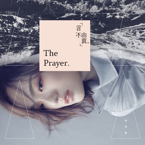 言不由衷 (The Prayer)