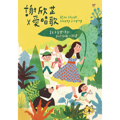 "谢欣芷 x 爱唱歌 Happy Singing 亲子音乐律动 (""Kim Hsieh x Happy Singing"" Music and Movement for The Family)"