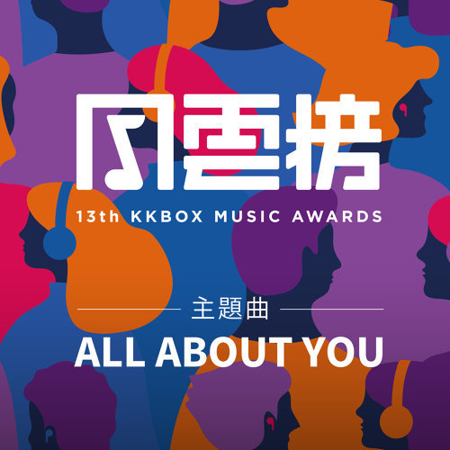 ALL ABOUT YOU (第13屆KKBOX風雲榜主題曲)