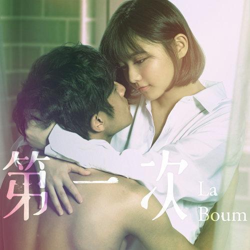 彩虹六部曲《第一次》OST