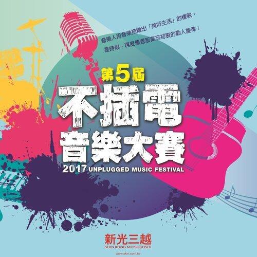 新光三越第五屆不插電音樂大賽