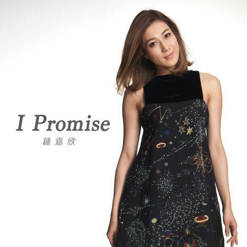 I Promise - TVB劇集 <溏心風暴3> 插曲